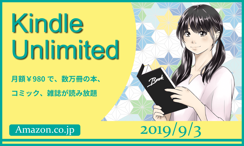 「Kindle Unlimited」で良書を探してみた 2019年9月