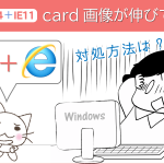 【Bootstrap4】IE11でcard画像が伸びてしまう:対処方法は?