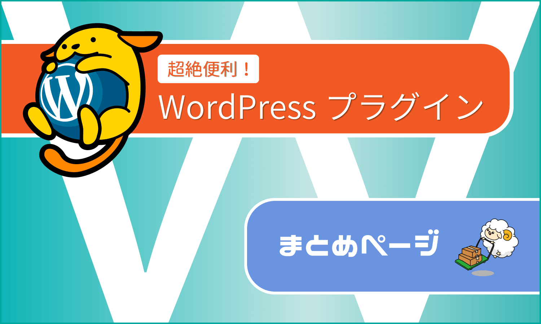 便利なWordPressプラグイン:まとめページ