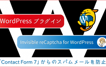 WordPressプラグイン:Contact Form 7 からのスパムメールを防ぐ「Invisible reCaptcha for WordPress」