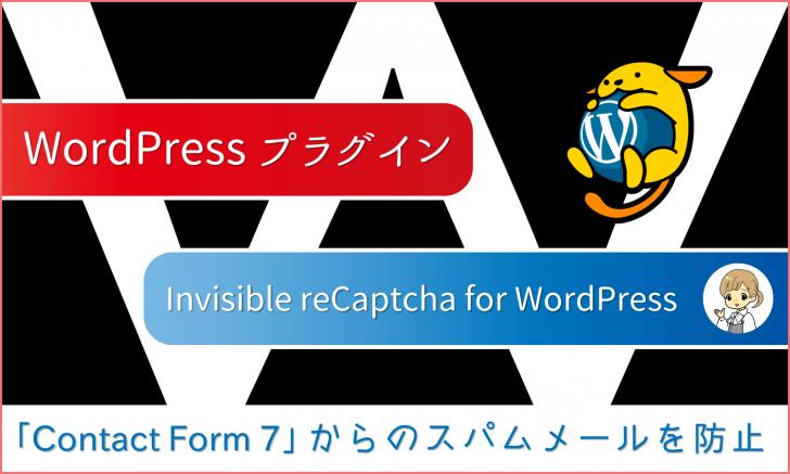 WordPressプラグイン:Contact Form 7 からのスパムメールを防ぐ「Invisible reCaptcha for WordPress」