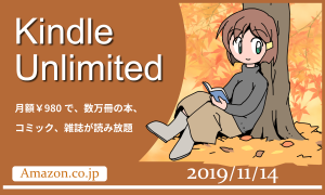「Kindle Unlimited」で良書を探してみた 2019年11月