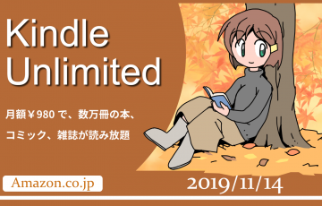 「Kindle Unlimited」で良書を探してみた 2019年11月