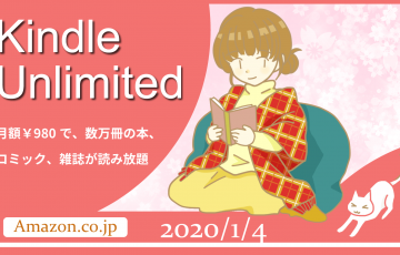 「Kindle Unlimited」で良書を探してみた 2020年1月