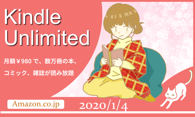 「Kindle Unlimited」で良書を探してみた 2020年1月