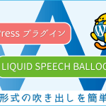 WordPressプラグイン:会話形式の吹き出しを簡単作成「LIQUID SPEECH BALLOON」
