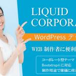 WEB制作者に便利&お得!WordPressテーマ「LIQUID CORPORATE」