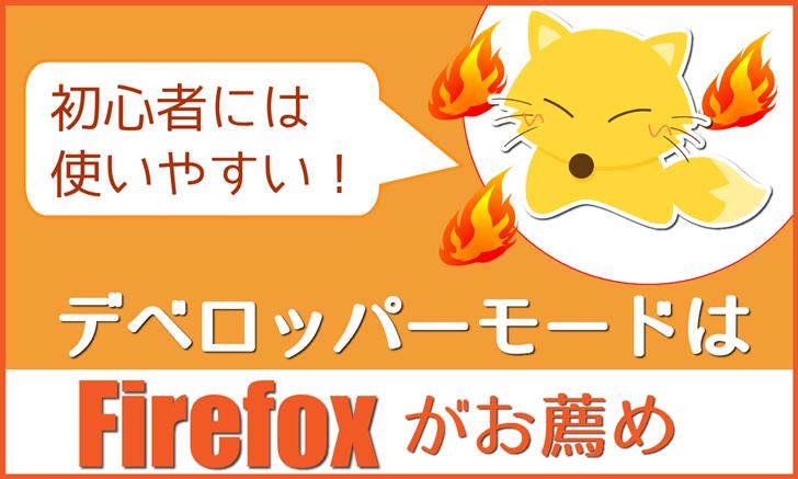 【WEB制作】初心者にはデベロッパーモードはFirefoxがお薦め
