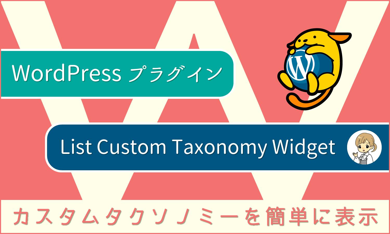 WordPressプラグイン:カスタムタクソノミー(カスタム分類)を簡単に表示「List Custom Taxonomy Widget」