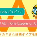 WordPressプラグイン:多機能&カスタム投稿タイプを簡単作成「VK All in One Expansion Unit」