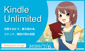 「Kindle Unlimited」で良書を探してみた 2020年7月