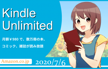 「Kindle Unlimited」で良書を探してみた 2020年7月