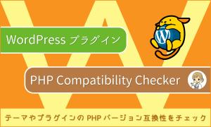 WordPressプラグイン:テーマやプラグインのPHPバージョン互換性をチェック「PHP Compatibility Checker」