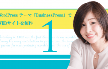 WordPressテーマ「BusinessPress」でWEBサイトを制作(その1)準備編