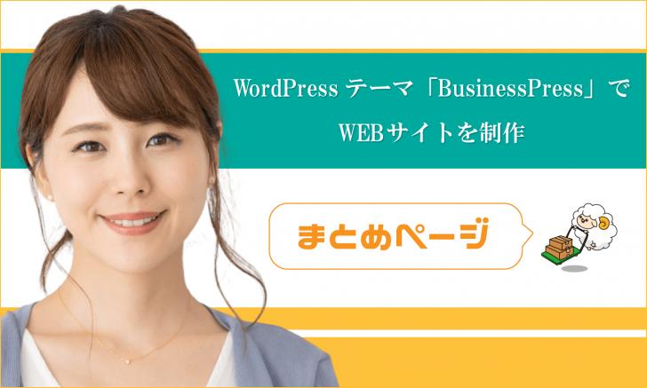 WordPressテーマ「BusinessPress」でWEBサイトを制作:まとめページ