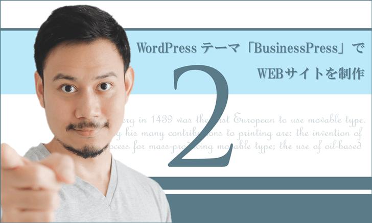 WordPressテーマ「BusinessPress」でWEBサイトを制作(その2)ページ構成・配色構想