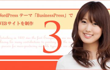 WordPressテーマ「BusinessPress」でWEBサイトを制作(その3)テーマの各設定
