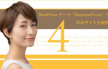 WordPressテーマ「BusinessPress」でWEBサイトを制作(その4)プラグインの各設定