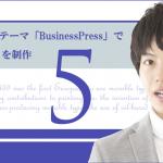 WordPressテーマ「BusinessPress」でWEBサイトを制作(その5)トップページのコンテンツ作成