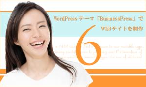 WordPressテーマ「BusinessPress」でWEBサイトを制作(その6)続・トップページのコンテンツ作成