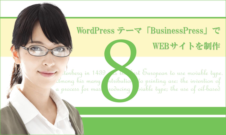 WordPressテーマ「BusinessPress」でWEBサイトを制作(その8)続々続・トップページのコンテンツ作成
