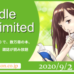 「Kindle Unlimited」で良書を探してみた 2020年9月