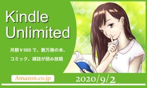 「Kindle Unlimited」で良書を探してみた 2020年9月