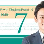 WordPressテーマ「BusinessPress」でWEBサイトを制作(その7)続々・トップページのコンテンツ作成