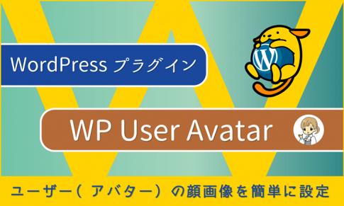 WordPressプラグイン:ユーザーの顔画像を簡単に設定「WP User Avatar」