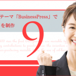 WordPressテーマ「BusinessPress」でWEBサイトを制作(その9)ブログページの作成