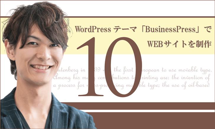 WordPressテーマ「BusinessPress」でWEBサイトを制作(その10)続・ブログページの作成