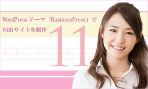 WordPressテーマ「BusinessPress」でWEBサイトを制作(その11)各固定ページの作成