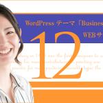 WordPressテーマ「BusinessPress」でWEBサイトを制作(その12)追加応用編