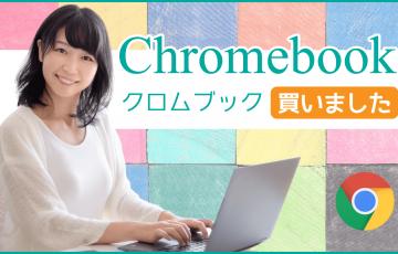 Chromebookを買いました! - ちょっとした感想など
