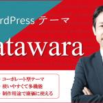 WordPressテーマ「Katawara」:使いやすい買い切り型の有料テーマ