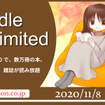 「Kindle Unlimited」で良書を探してみた 2020年11月