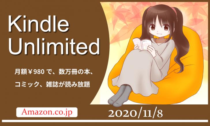 「Kindle Unlimited」で良書を探してみた 2020年11月