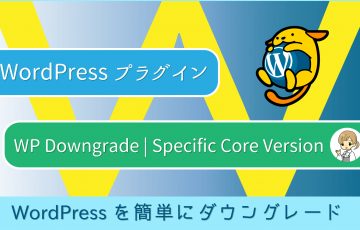 WordPressをダウングレードできるプラグイン「WP Downgrade | Specific Core Version」