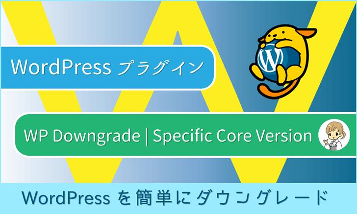 WordPressをダウングレードできるプラグイン「WP Downgrade   Specific Core Version」