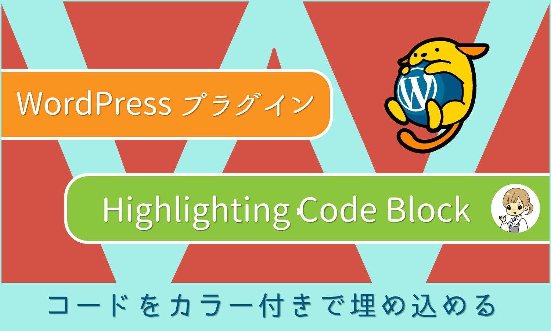 WordPressプラグイン:コードをカラー付きで埋め込める「Highlighting Code Block」