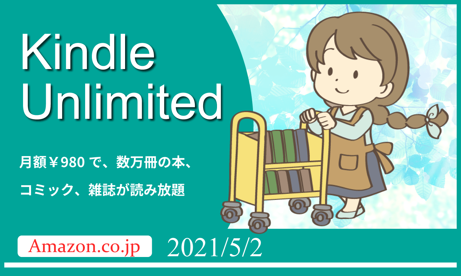 「Kindle Unlimited」で良書を探してみた 2021年5月