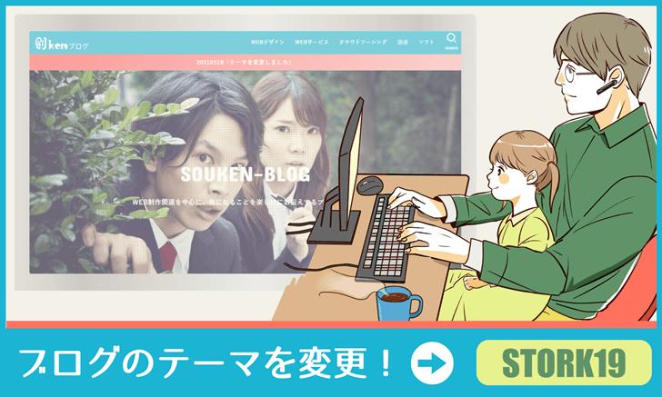 ブログのテーマを「STORK19」に変更!:感想など