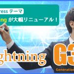 Lightning G3 :WordPressテーマ「Lightning」が大幅リニューアル!
