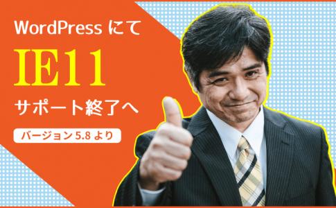 WordPressにて「IE11」がサポート終了へ:WordPress 5.8から