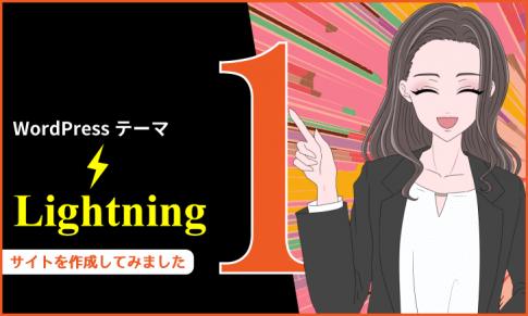 新:WordPressテーマ「Lightning」でサイト制作(その1)準備編