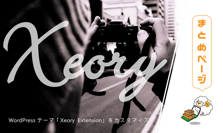 WordPressテーマ「Xeory Extension」をカスタマイズ:まとめページ