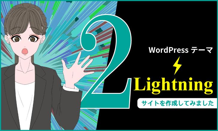 新:WordPressテーマ「Lightning」でサイト制作(その2)プラグインのインストールとサイト構想