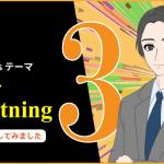 新:WordPressテーマ「Lightning」でサイト制作(その3)テーマの設定