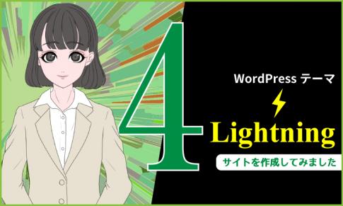 新:WordPressテーマ「Lightning」でサイト制作(その4)プラグインの設定