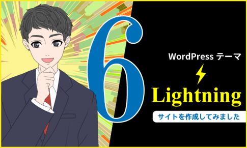 新:WordPressテーマ「Lightning」でサイト制作(その6)続・トップページのコンテンツ作成